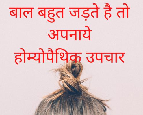 Hairfall Treatment in homeoapthy