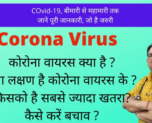 कोरोना वायरस क्या है