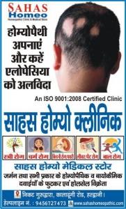 Aleopacia treatment