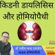 kidney dialysis in homeopathy